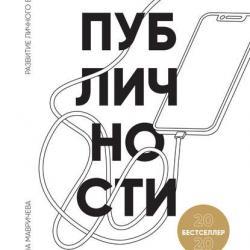 Код публичности 2020. Развитие личного бренда в эпоху Digital (Ана Мавричева) - скачать книгу