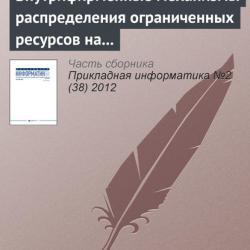 С. В. Астанин - Внутрифирменные механизмы распределения ограниченных ресурсов на основе переговорного процесса