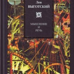 Мышление и речь (сборник) (Лев Выготский)