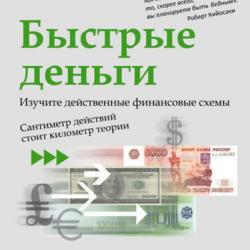 Быстрые деньги (Александр Евстегнеев)