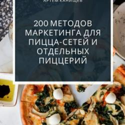 200 методов маркетинга для пицца-сетей и отдельных пиццерий (Владимир Давыдов)