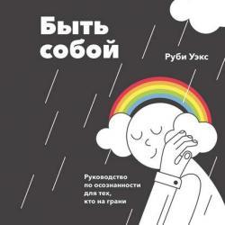 Аудиокнига Быть собой (Руби Уэкс)