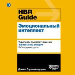 Аудиокнига HBR Guide. Эмоциональный интеллект (Harvard Business Review Guides)
