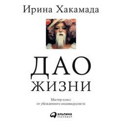 Аудиокнига Дао жизни (Ирина Хакамада)