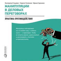 Аудиокнига Манипуляции в деловых переговорах: Практика противодействия (Кирилл Гуленков)