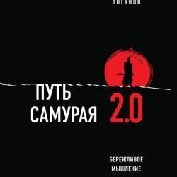 Путь самурая 2.0. Бережливое мышление (Станислав Логунов) - скачать книгу