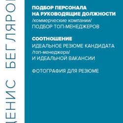 Подбор персонала на руководящие должности… (Денис Андреевич Бегляров)