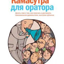 Аудиокнига Камасутра для оратора (Радислав Гандапас)