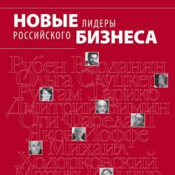 Новые лидеры российского бизнеса (Станислав Шекшня)