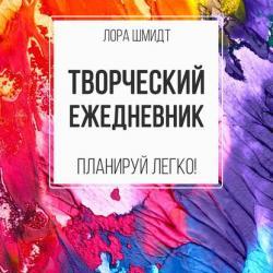Творческий ежедневник (Лора Шмидт) - скачать книгу