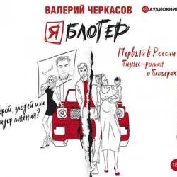 Аудиокнига Я блогер (Валерий Черкасов)