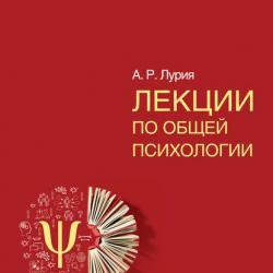 Лекции по общей психологии (Александр Лурия)