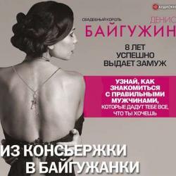 Аудиокнига Из консьержки в байгужанки (Денис Байгужин)
