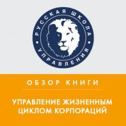 Аудиокнига Обзор книги И. Адизеса «Управление жизненным циклом корпораций» (Юрий Бастриков)