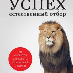 Успех. Естественный отбор. 425 инсайтов для работы, отношений и жизни (Анвар Бакиров) - скачать книгу