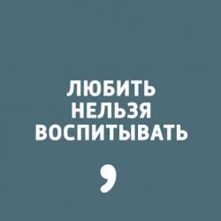 Аудиокнига Выпуск 117 (Дима Зицер)