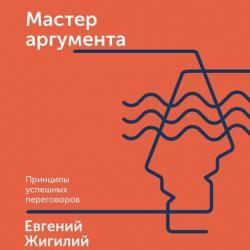 Аудиокнига Мастер аргумента (Евгений Жигилий)