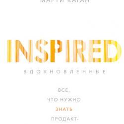 Вдохновленные (Марти Каган)