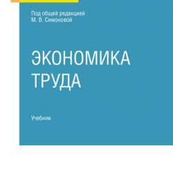 Экономика труда. Учебник для СПО (Вадим Акиндинович Щеколдин)