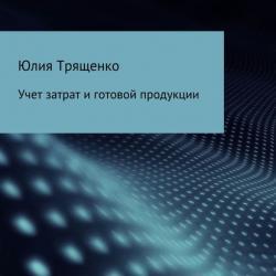 Учет затрат и готовой продукции (Юлия Трященко)