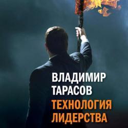 Аудиокнига Технология лидерства (Владимир Тарасов)