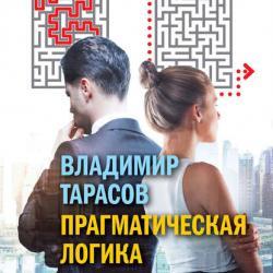 Аудиокнига Прагматическая логика (Владимир Тарасов)