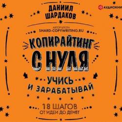 Аудиокнига Копирайтинг с нуля (Даниил Шардаков)