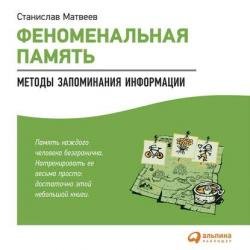 Аудиокнига Феноменальная память. Методы запоминания информации (Станислав Матвеев)