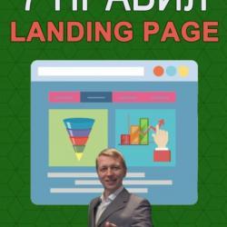 7 правил продающего сайта, landing page (Александр Валериевич Марков)