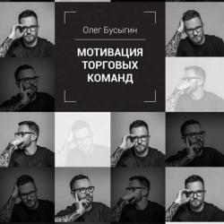 Мотивация торговых команд (Олег Бусыгин)