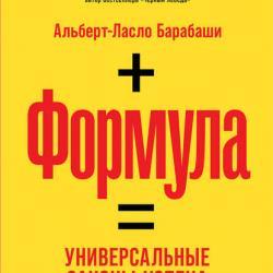 Формула. Универсальные законы успеха (Альберт-Ласло Барабаши) - скачать книгу