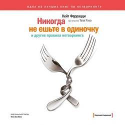 Аудиокнига «Никогда не ешьте в одиночку» и другие правила нетворкинга (Кейт Феррацци)