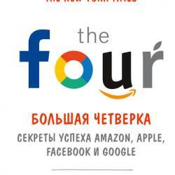 «Большая четверка» - скачать книгу