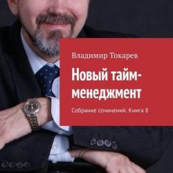 Новый тайм-менеджмент. Собрание сочинений. Книга 8 (Владимир Токарев) - скачать книгу