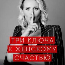 Три ключа к женскому счастью (Снежанна Потапова)
