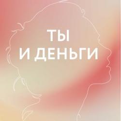 Обзор на книгу Елены Друмы «Ты и деньги» - скачать книгу