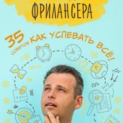 Тайм-менеджмент фрилансера. 35 советов как успевать всё! (Александр Сергеевич Маркелов) - скачать книгу