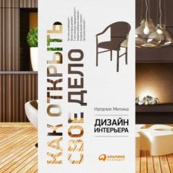 Аудиокнига Дизайн интерьера (Наталия Митина)