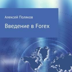 Введение в Forex (Алексей Поляков)