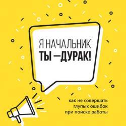 Я начальник, ты – дурак. Как не совершать глупых ошибок при поиске работы (Юлианна Васкевич) - скачать книгу