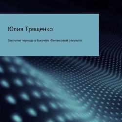 Закрытие периода в бухучете. Финансовый результат (Юлия Трященко)