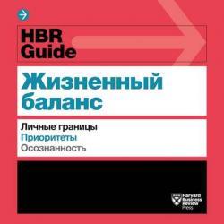 Аудиокнига HBR Guide. Жизненный баланс (Harvard Business Review Guides)