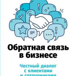 Обратная связь в бизнесе. Честный диалог с клиентами и сотрудниками (Сергей Горбатов)