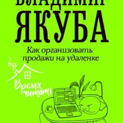Как организовать продажи на удаленке (Владимир Якуба)