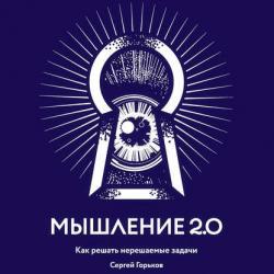 Мышление 2.0. Как решать нерешаемые задачи (Сергей Горьков) - скачать книгу