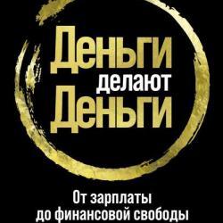 Деньги делают деньги (Дмитрий Лебедев)