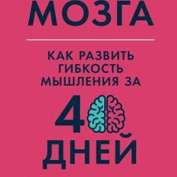 Тренажер мозга (Гарет Мур)