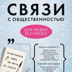 Связи с общественностью для людей без связей (Юлиана Шунина)