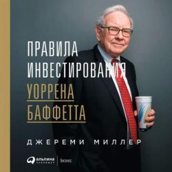 Аудиокнига Правила инвестирования Уоррена Баффетта (Джереми Миллер)
