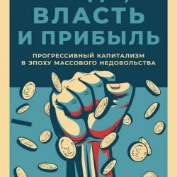 Люди, власть и прибыль (Джозеф Стиглиц)
